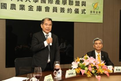 全國農業金庫董事長吳明敏致詞