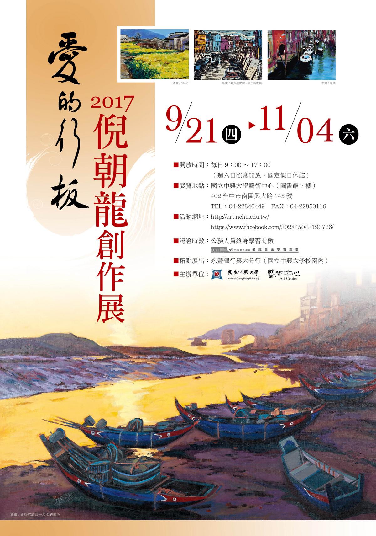 倪朝龍創作展海報