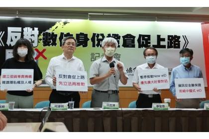 台灣教授協會12日舉行反對數位身分證倉促上路記者會   圖:林朝億/攝