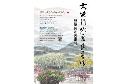 「大地行吟・惠蓀畫情—顏聖哲彩墨畫展」海報