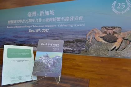 台博館2001年及2017年發表的台灣螃蟹名錄。圖片來源:台灣博館物