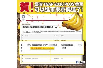 【農傳媒】「香蕉良好農業規範(TGAP) 2020 PLUS」,日前已獲得東奧委員會審查通過,並公告於2020東京奧運官方網站。(圖片提供/農糧署)