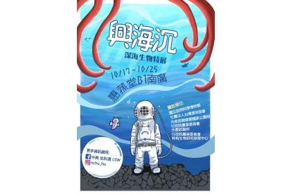 中興大學「生命科學週-興海沉」 10月17日開展