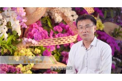 農委會主委陳吉仲(興大應用經濟學系特聘教授)將持續帶領臺灣農業起飛。