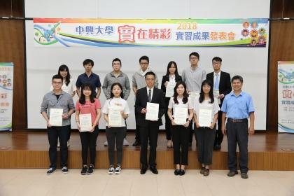 興大學務長蘇武昌(前排右1)與實習學生合影
