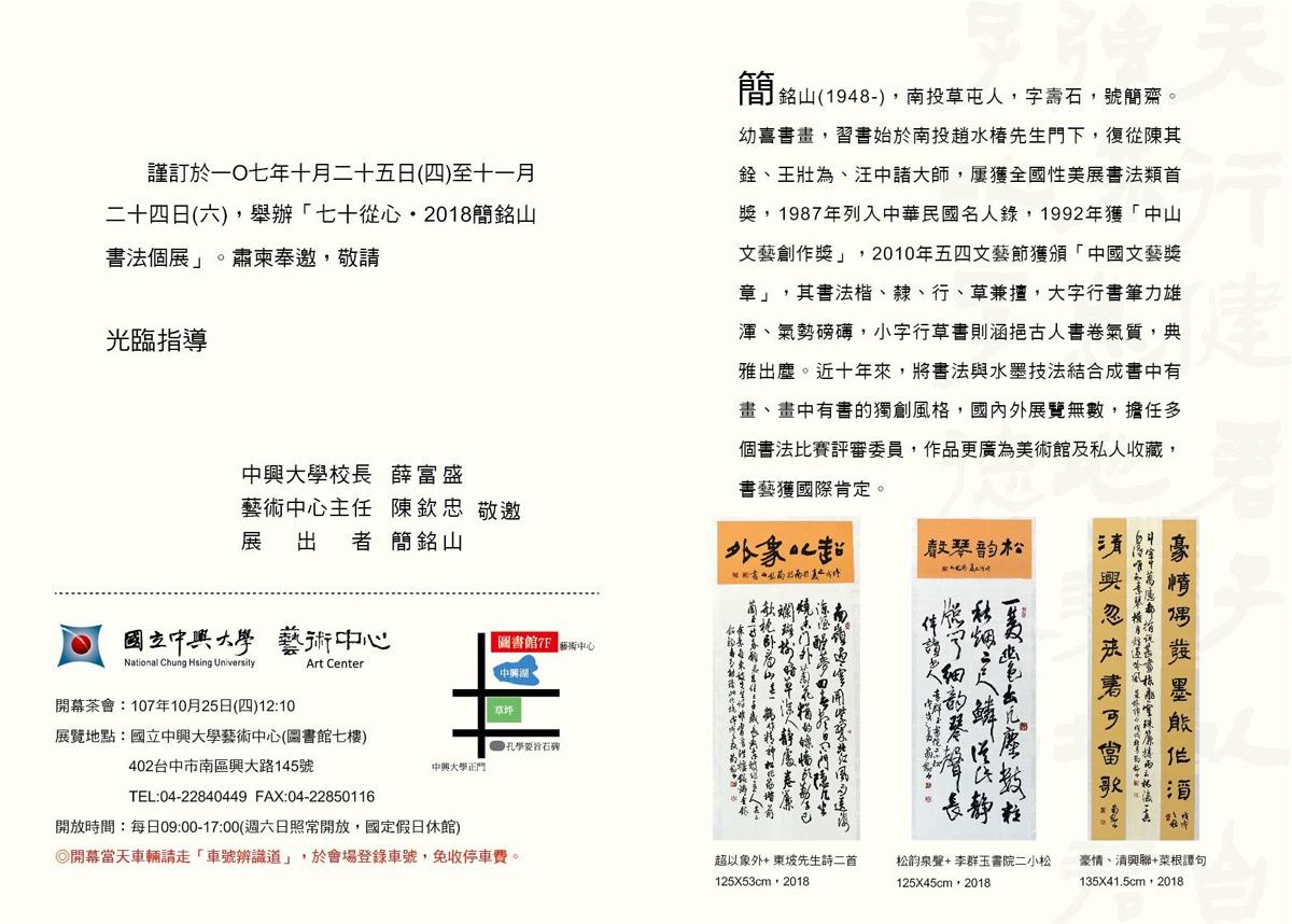 七十從心2018簡銘山書法個展-1