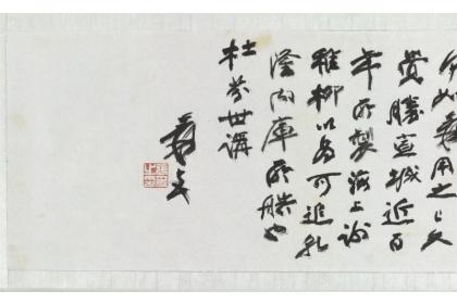 張大千〈致張繼正夫人鳳梨紙函〉 (2)。(故宮提供)