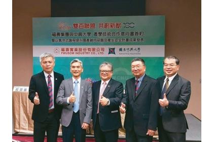 福壽推動產學合作,福壽集團與中興大學合作,上午在台北世貿舉辦產學技術合作意向書簽約。 圖/福壽集團提供