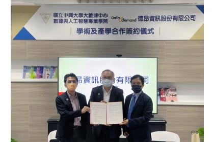 中興大學「大數據中心」、「數據與人工智慧專業學院」與「德昂資訊股份有限公司」於8月13日簽署學術及產學合作協議書