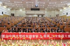 【公關組】興大校友總會會員大會 籌畫精彩百年慶祝活動