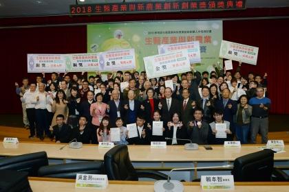 教育部生醫產業與新農業創新創業競賽 興大榮獲二銅三佳作