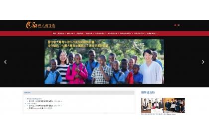 興大國際處新版網站上線
