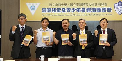 【公關組】興大與台體大攜手發表臺灣第一個兒童與青少年身體活動報告