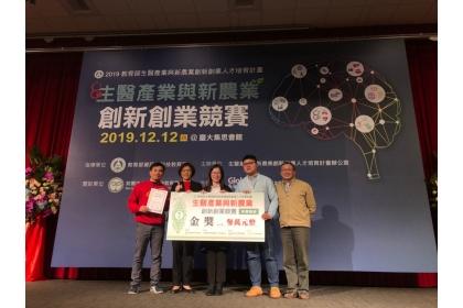 智慧稻草人團隊曾獲「教育部生醫產業與新農業創新創業競賽」獲得金獎