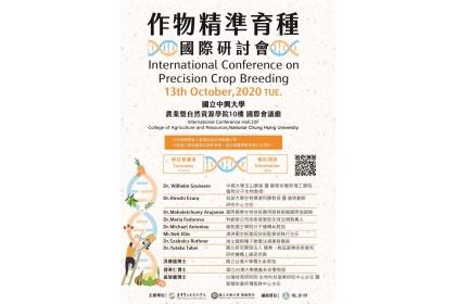 作物精準育種國際研討會海報