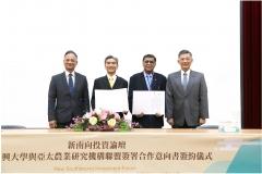 【媒體報導】興大與亞太農業研究機構聯盟 簽合作意向書