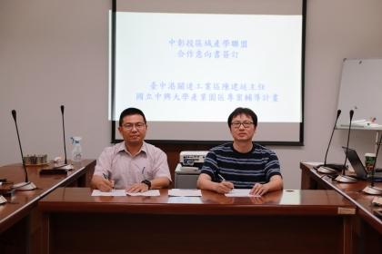 台中港關連工業區服務中心陳建廷主任(左)與計畫主持人中興大學電機系賴慶明副教授(右)簽署合作意向書
