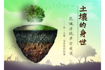 臺灣第一部完整紀錄土壤的科普影片「土壤的身世」