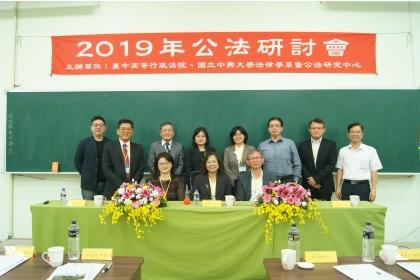 中興大學及臺中高等行政法院舉辦公法研討會