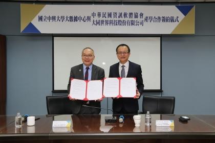 由軟協沈柏延理事長(右)與興大大數據中心施因澤主任代表簽署。