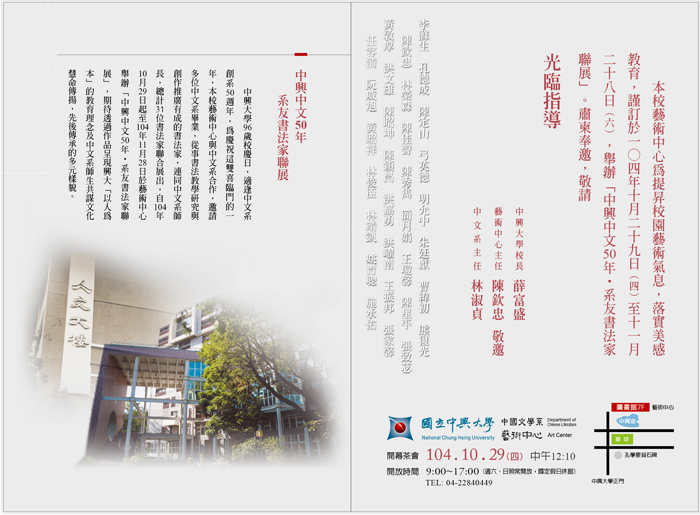 中文系友書法家聯展_邀請卡背面