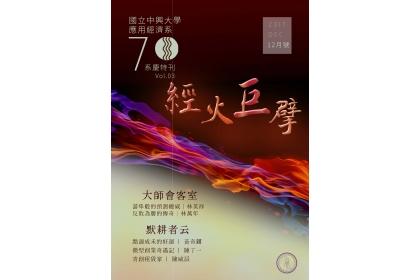 興大應經系「70系慶特刊第三期經火巨擘」出刊