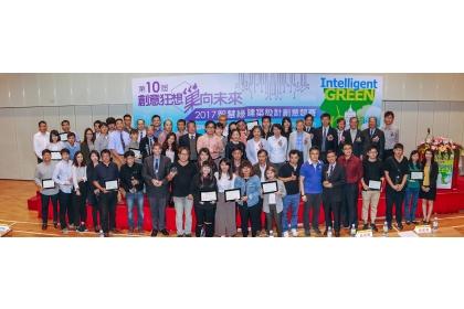 「2017智慧綠建築設計創意競賽」10月25日舉辦頒獎儀式