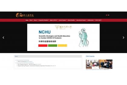 screenshot of NCHU OIA's new website