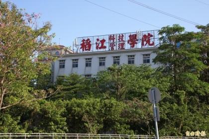 私立稻江科技暨管理學院今天宣布學校將退場,教職員工及學生一個都不留。(記者林宜樟攝)