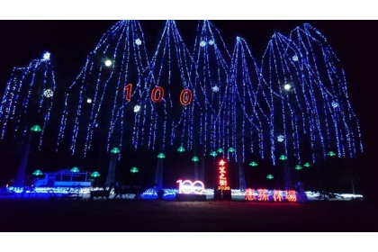 迎接耶誕節,南投縣仁愛鄉國立中興大學惠蓀林場「希望之樹」今晚正式點燈。(惠蓀林場提供)