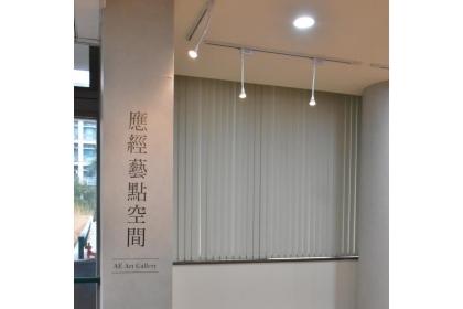 應經藝點空間,AE Art Gallery」開幕
