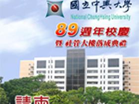 97學年度校慶(89週年)
