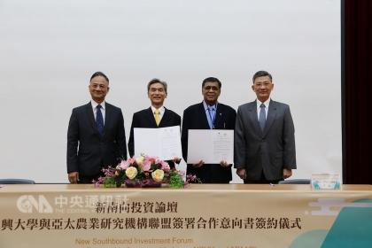 【中央社】中興大學17日與亞太農業研究機構聯盟(APAARI)簽署合作意向書,由興大校長薛富盛(左2)代表與聯盟執行秘書長簽約,雙方將共同推展亞太農業的發展與創新。