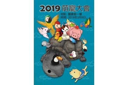 2019興大萌寵大會海報