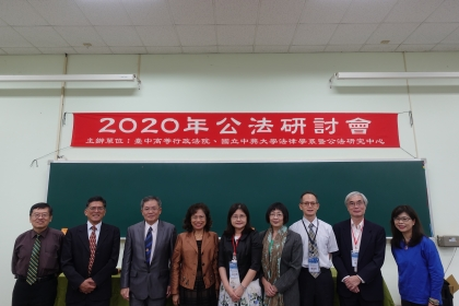 興大法律系公法研究中心與臺中高等行政法院共同舉辦 「2020年公法研討會-行政訴訟都市計畫審查程序新制」研討會