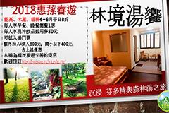 【公關組】惠蓀林場春遊優惠 指定房型住宿8折