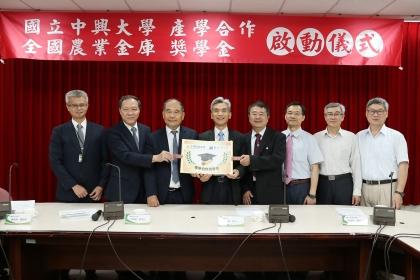 興大校長薛富盛(左4)與全國農業金庫董事長吳明敏(左3)共同宣布獎學金啟動