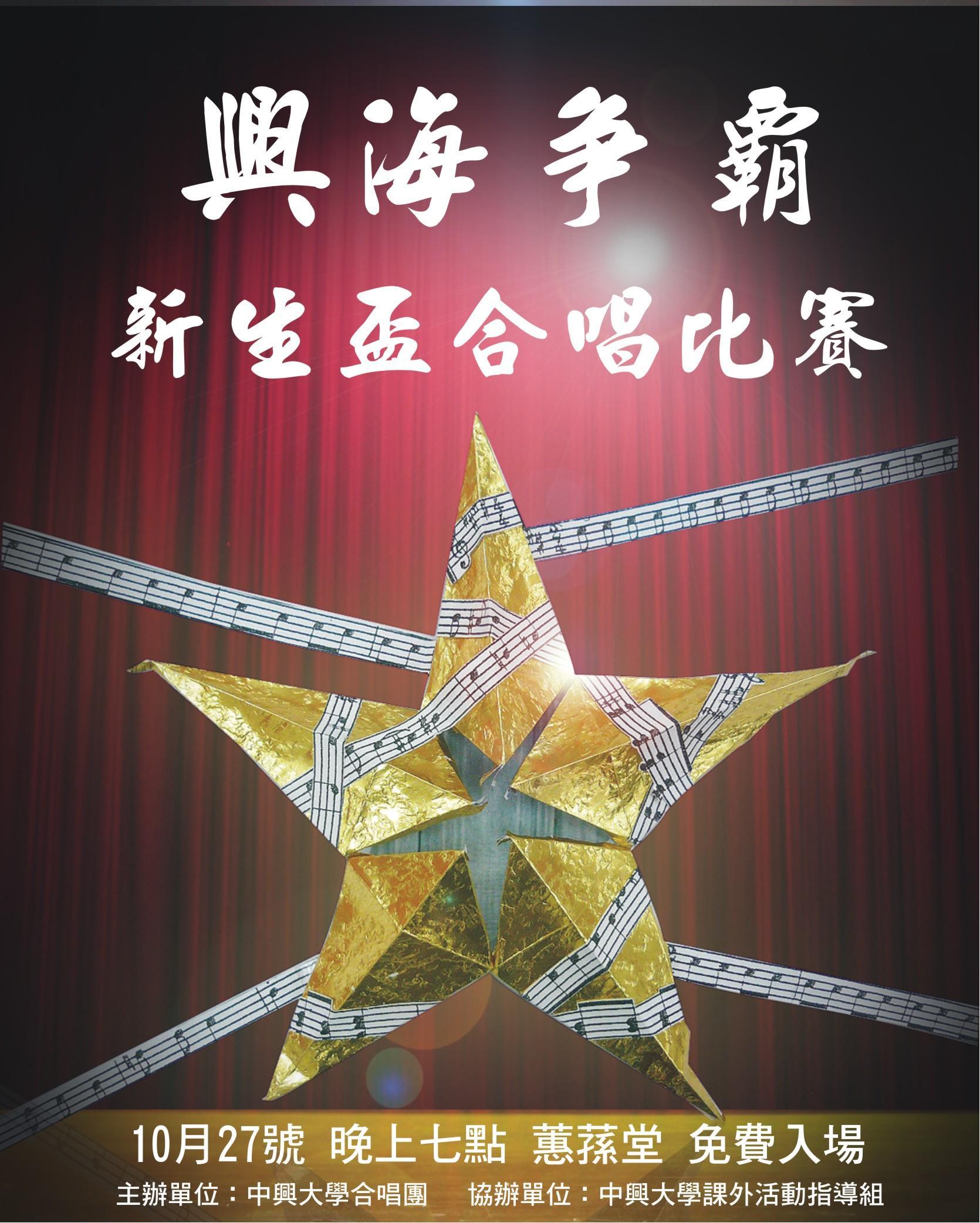中興新生盃合唱比賽海報