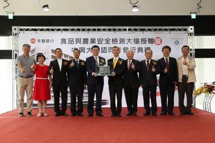 永豐銀行董事長陳嘉賢(左5)頒贈大樓模型給興大校長薛富盛(左6),未來會進駐的檢測單位共同合影