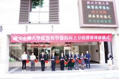 【公關組】興大獸醫教學醫院向上分院 10/17開幕