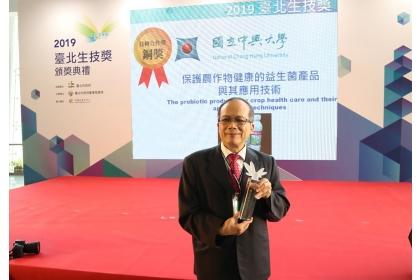 中興大學黃振文副校長 榮獲台北生技獎技轉合作獎