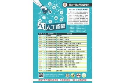 興大法政學院「法律與政策專題」下學期主題為「AI人工智慧」