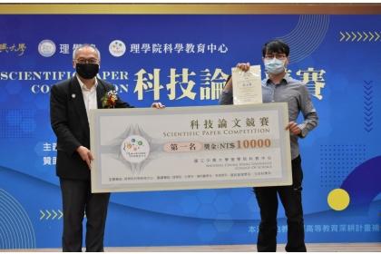 由理學院施因澤院長頒發資訊領域論文獎第一名之獎項。