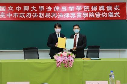 臺中市政府法制局與法律專業學院簽署合作備忘錄