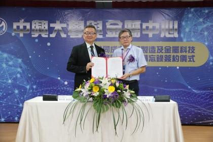 興大副校長周至宏(右)及金屬中心執行長林秋豐代表簽約。