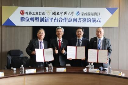 簽約儀式,由唯勝工業製造董事長楊鴻銘(左1)、采威國際資訊董事長蕭哲君(右2)、興大大數據中心主任施因澤(右1)代表簽約,興大校長薛富盛(左2)擔任見證人。