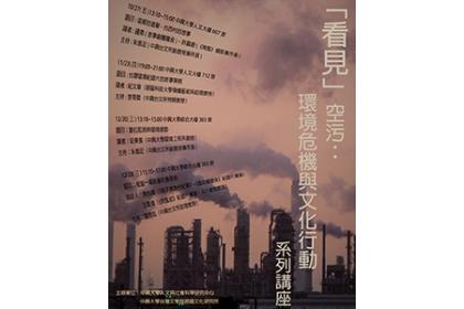 國立中興大學人文與社會科學研究中心、台灣文學與跨國文化研究所10月27日起舉辦「『看見』空污:環境危機與文化行動」系列講座