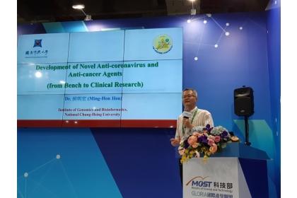中興大學「基因體生物資訊研究所」侯明宏教授7/23於2020亞洲生技大展進行相關發表。圖/國際產學聯盟提供
