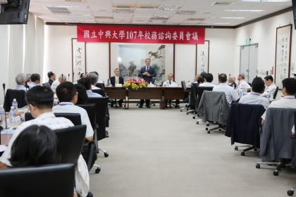 興大7月13日舉行校務諮詢委員會議。