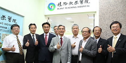 Taiwan's first plant teaching hospital launched in NCHU on April 4th, 2018.
